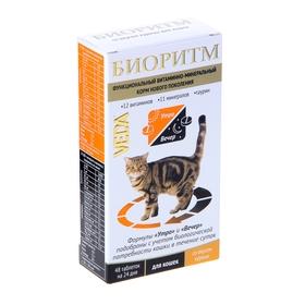 Витаминно-минеральный комплекс 'Биоритм' для кошек, вкус курицы, 48 таб (комплект из 2 шт.)