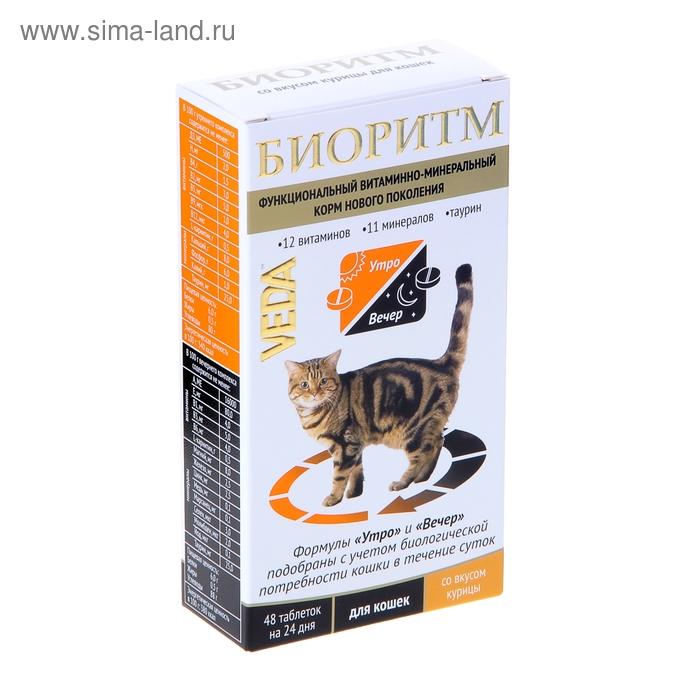 """Витаминно-минеральный комплекс """"Биоритм"""" со вкусом курицы для кошек, 48 табл."""