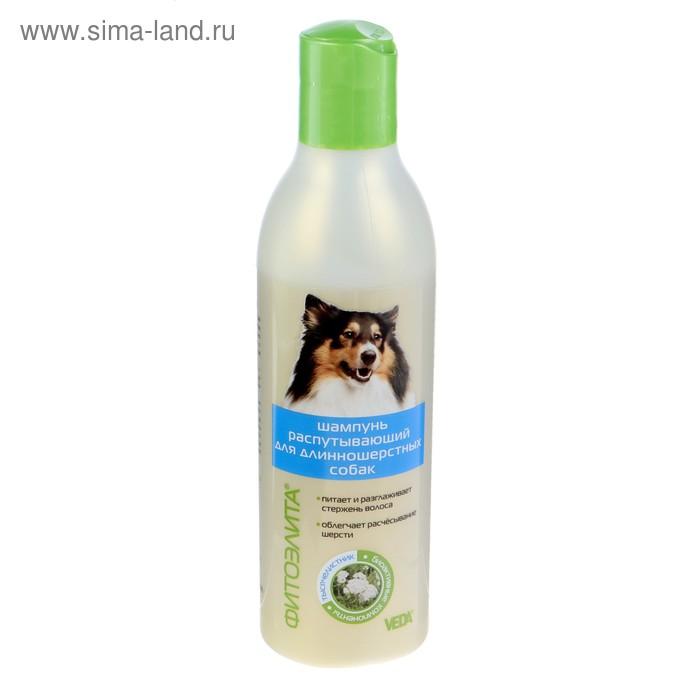 """Шампунь """"Фитоэлита"""" распутывающий для длинношерстных собак, 220 мл"""