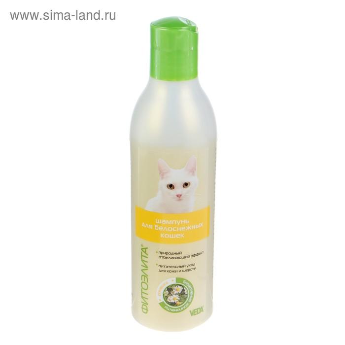 """Шампунь """"Фитоэлита"""" для белоснежных кошек, 220 мл"""