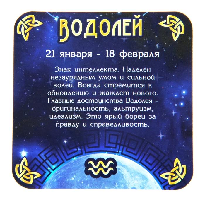 Картинки знак зодиак описание сорта фото