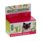 """Витамины """"Фитомины"""" для кошек, с фитокомплексом для выгонки шерсти, 50 г"""