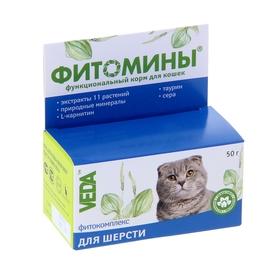 Витамины 'Фитомины' для кошек, с фитокомплексом для шерсти, 50 г (комплект из 3 шт.)