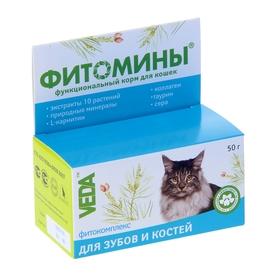 Витамины 'Фитомины' для кошек, с фитокомплексом для зубов и костей, 50 г (комплект из 3 шт.)