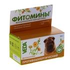 """Витамины """"Фитомины"""" для собак, с противоаллергическим комплексом, 50 г"""