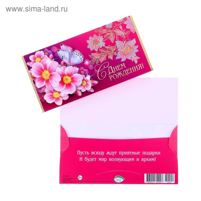 """Конверт для денег """"С Днем рождения!"""", цветы и бабочка"""