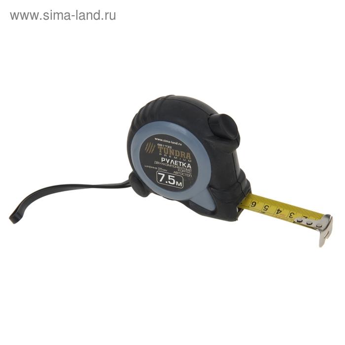 Рулетка TUNDRA premium, двухкомпонентный корпус, автостоп, 7,5м х 25мм