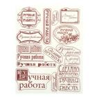 """Набор штампов для творчества """"Ручная работа"""", 14 х18 см"""