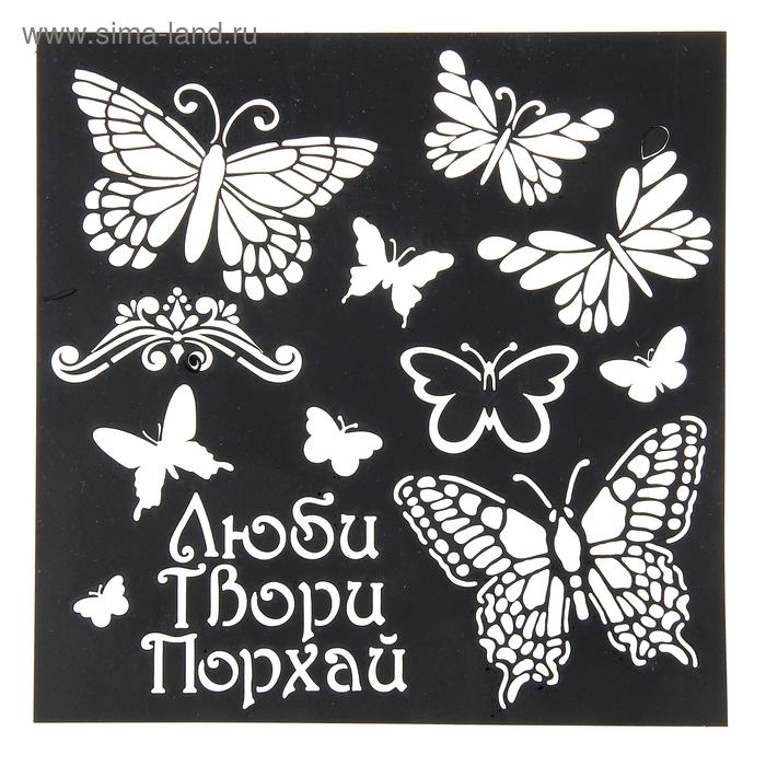 "Трафарет для творчества ""Бабочки"""