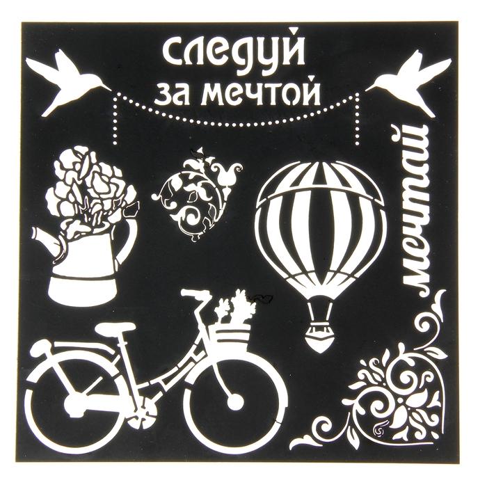 "Трафарет для творчества ""Следуй за мечтой"""