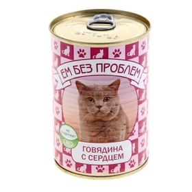 """Влажный корм """"Ем без проблем"""" для кошек, говядина с сердцем, ж/б, 410 г"""