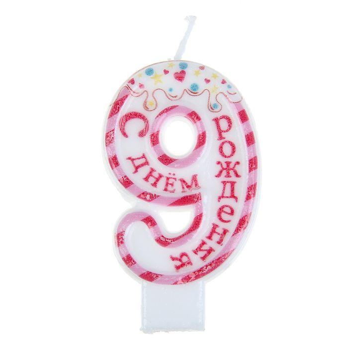 День рождения, картинка с надписью 9 месяцев