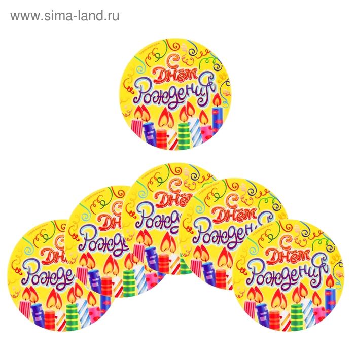"""Набор подставок для стакана """"С днем рождения"""" свечи, 10х10 см (6 шт.)"""