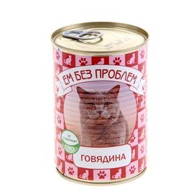 """Влажный корм """"Ем без проблем"""" для кошек, говядина , ж/б, 410 г"""