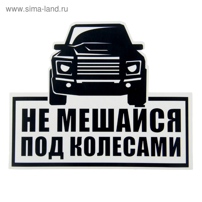 "Наклейка на авто ""Не мешайся под колесами"""