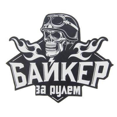 Наклейка на авто «Байкер за рулём»