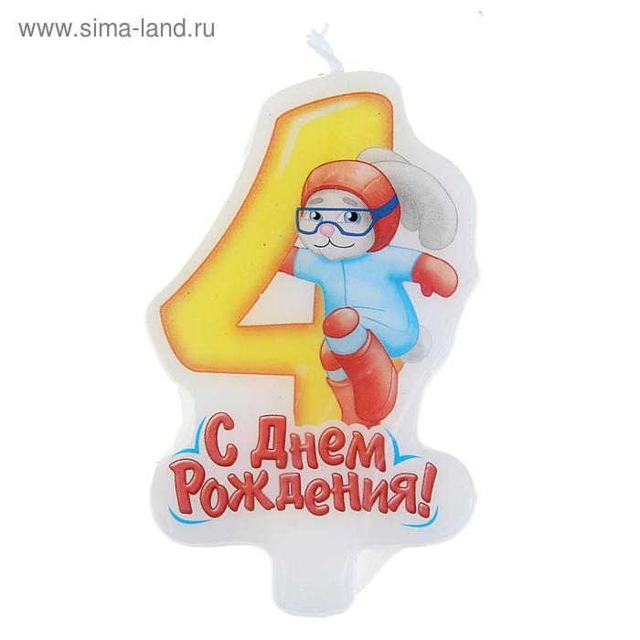 """Свеча в торт С Днем Рождения """"4"""""""