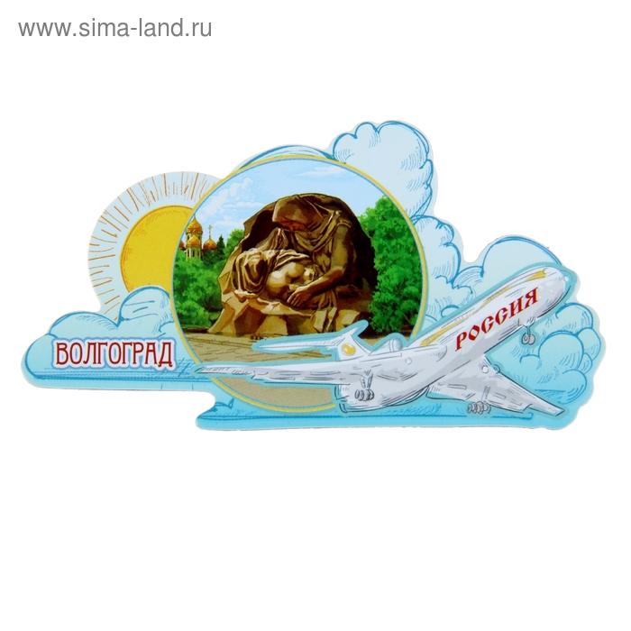 Магнит с самолетом «Волгоград»