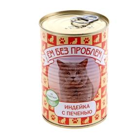 """Влажный корм """"Ем без проблем"""" для кошек, индейка с печенью, ж/б, 410 г"""