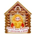 """Магнит """"Домовой, Берег дом и достаток в нем"""""""