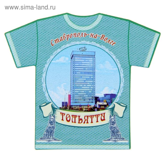 """Магнит в форме футболки """"Тольятти"""""""