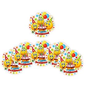 """Набор подставок для стакана """"С днем рождения!"""" смайлы с тортиком, 10х10 см (6 шт.)"""