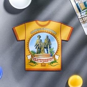 Магнит в форме футболки 'Екатеринбург' Ош