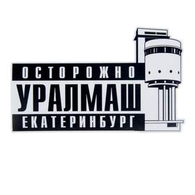 Наклейка на авто 'Уралмаш' Ош