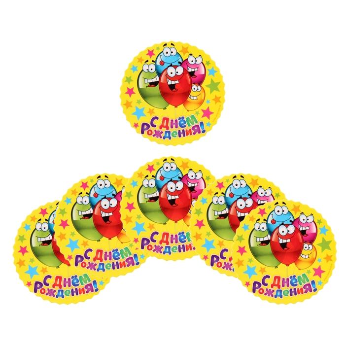"""Набор подставок для стакана """"С днем рождения"""" веселые шары, 10х10 см (6 шт.)"""