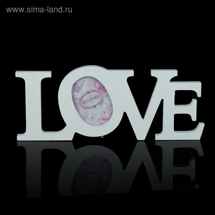 Фоторамка 8х5,5 см белая Love