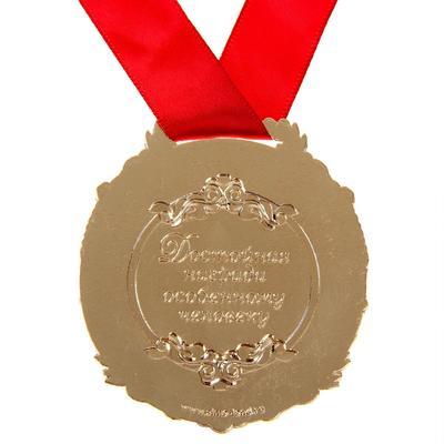 """Медаль в бархатной коробке """"С юбилеем 55 лет"""""""