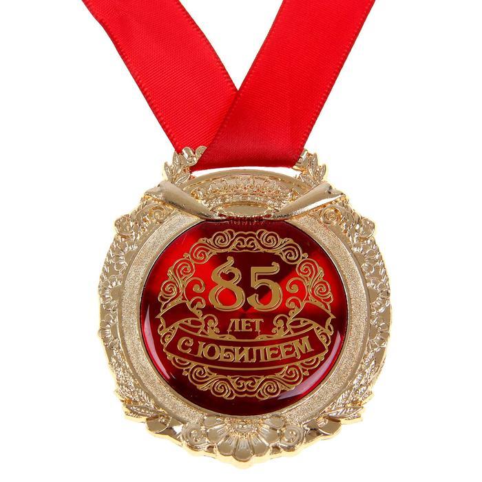 Прикольное поздравление с медалью