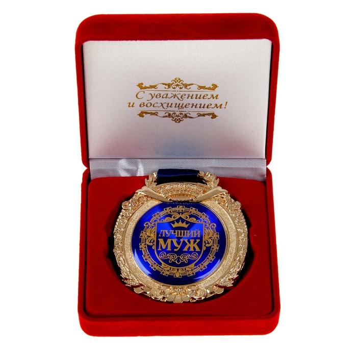 """Медаль в бархатной коробке """"Лучший муж"""""""