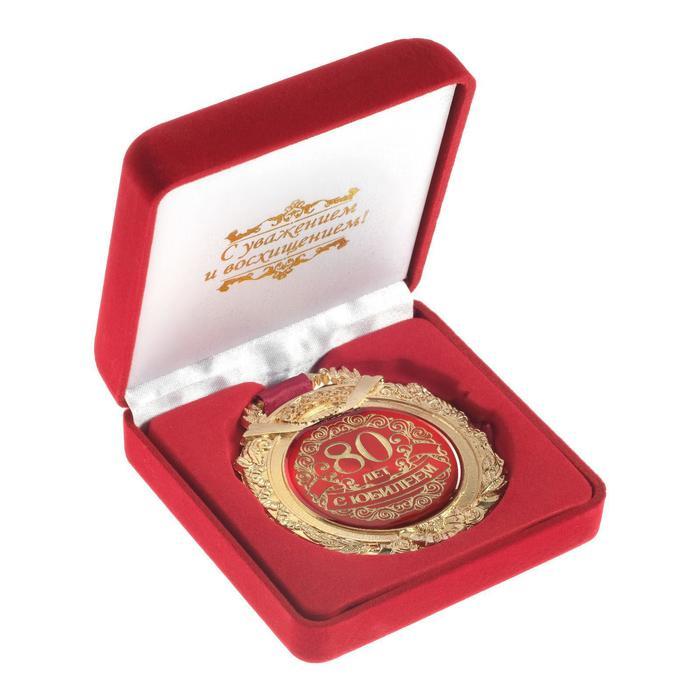 """Медаль в бархатной коробке """"С юбилеем 80 лет"""""""