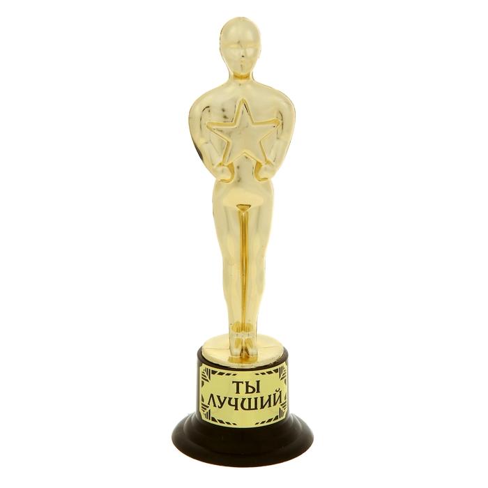 """Мужская фигура. Оскар мини со звездой """"Ты лучший"""""""