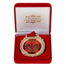 """Медаль в бархатной коробке """"С юбилеем 75 лет"""""""