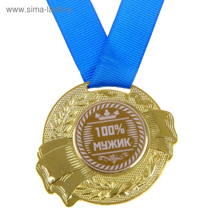 "Медаль ""100% мужик"""