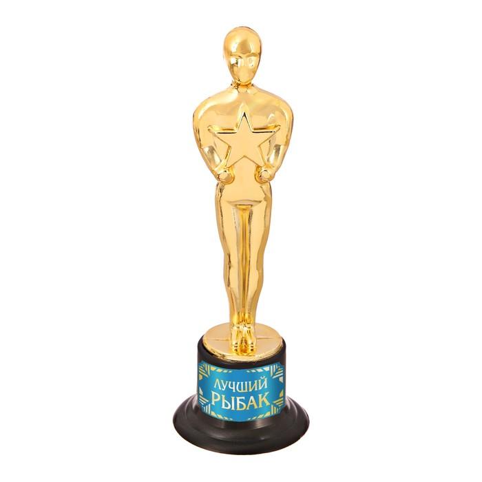 """Мужская фигура. Оскар мини со звездой """"Лучший рыбак"""""""
