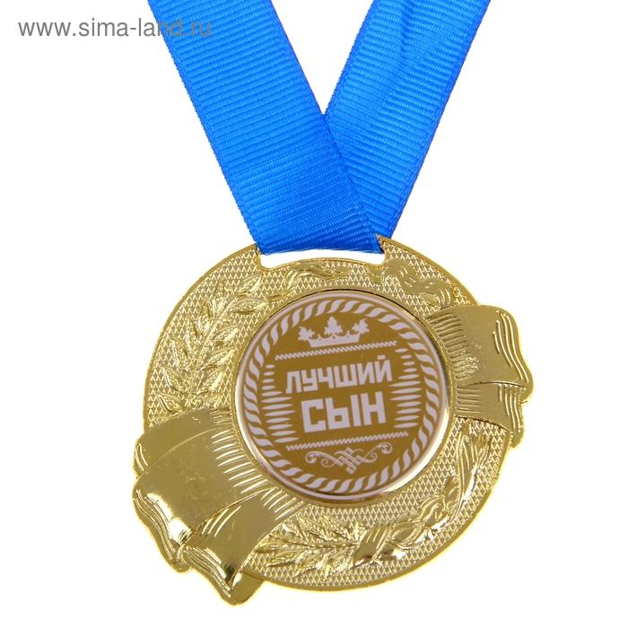 """Медаль """"Лучший сын"""""""
