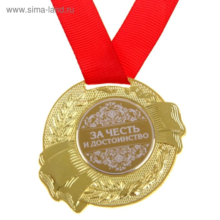 """Медаль """"За честь и достоинство"""""""