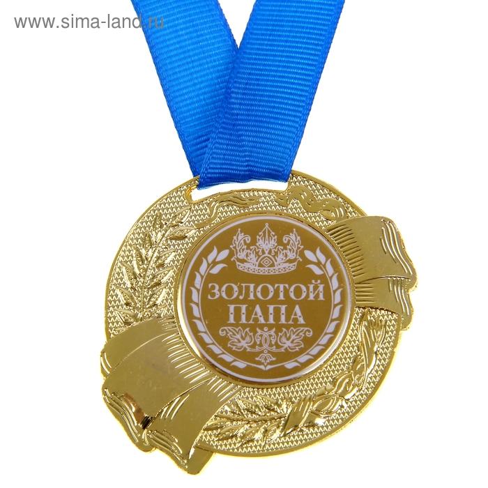 """Медаль """"Золотой папа"""""""