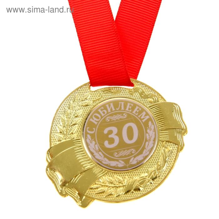 """Медаль """"С Юбилеем 30"""""""