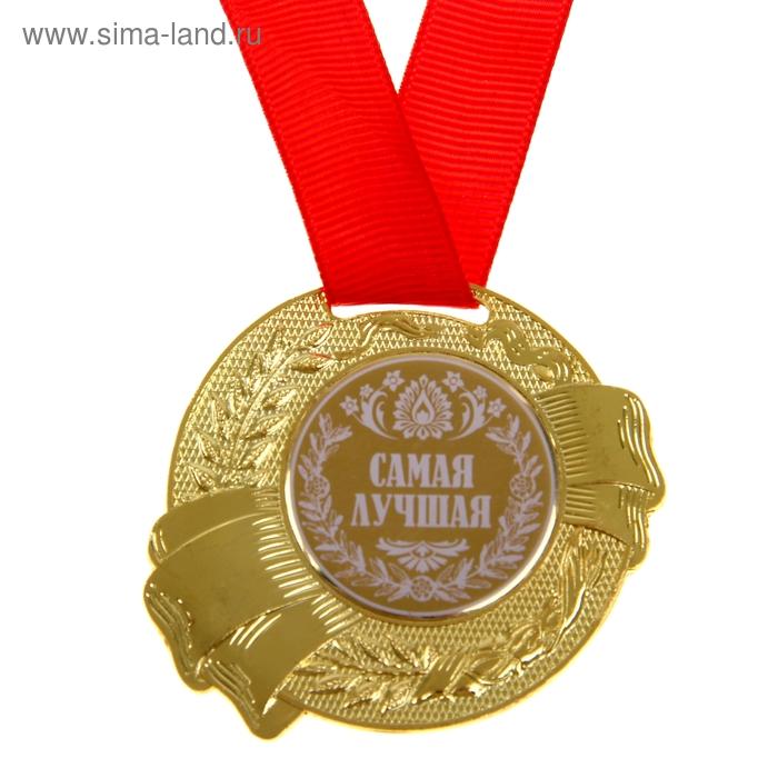 """Медаль """"Самая лучшая"""""""