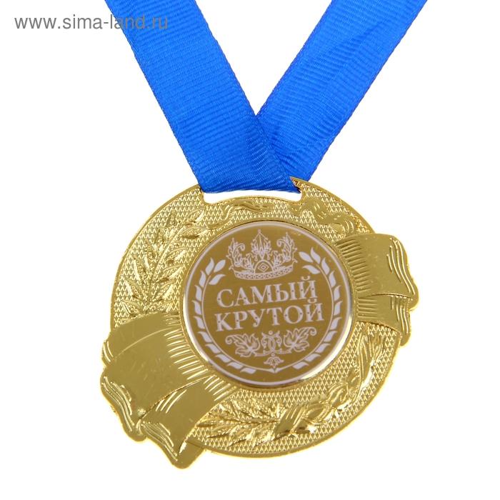 """Медаль """"Самый крутой"""""""