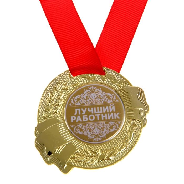 """Медаль """"Лучший работник"""""""