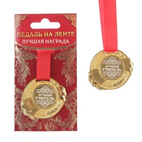"Medal ""the Best teacher"""