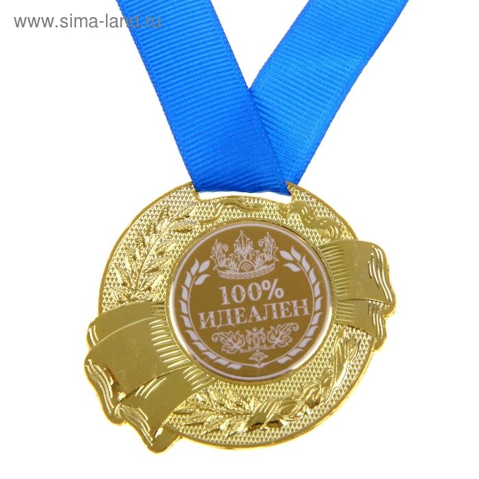 "Медаль ""100% идеален"""