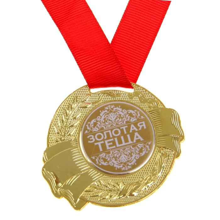 Днем, медаль в подарочной открытке золотой свекр