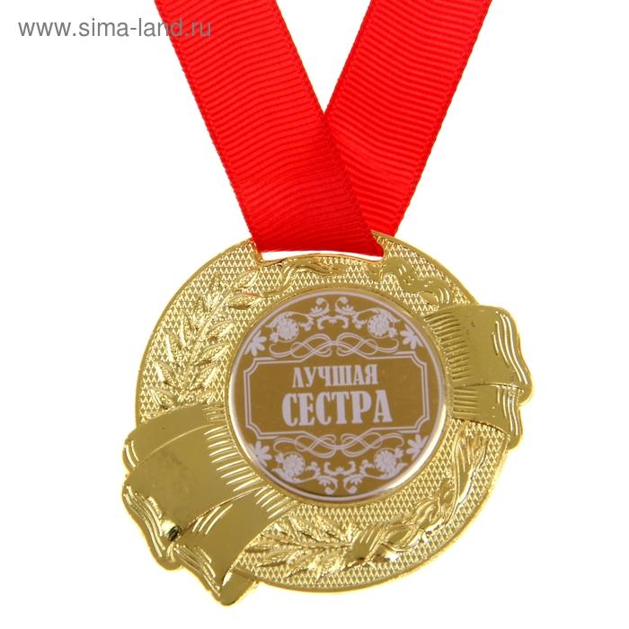 """Медаль """"Лучшая сестра"""""""