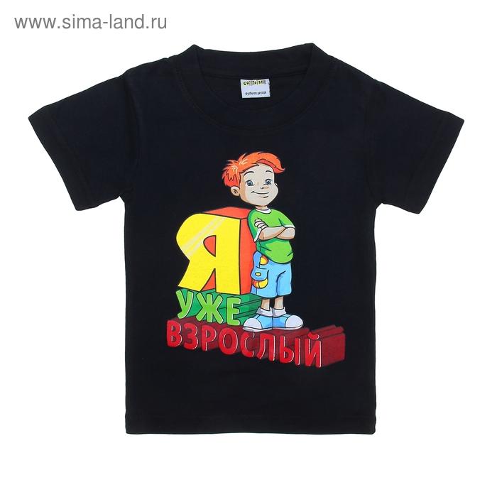 """Футболка детская Collorista """"Я взрослый"""", рост 86-92 см (28), 1-2 года"""